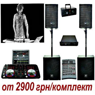 Дискотека+звук+свет+dj