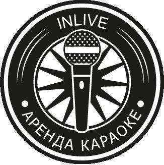 Ивент-агентство INLIVE - Аренда караоке, ведущий, DJ, выездное караоке, аренда звукового/светового оборудования, ивент, организация праздничных мероприятий в Киеве